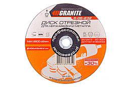 Круг отрезной по металлу Granite 230 х 2.5 х 22.2 мм  000014634, КОД: 1168849