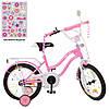 Велосипед детский 16 дюймов розовый