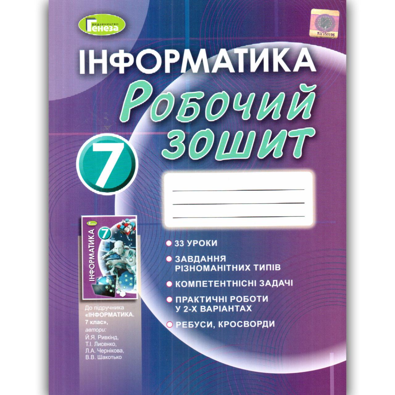 Робочий зошит Інформатика 7 клас Авт: Ривкінд Й. Лисенко Т. Чернікова Л. Шакотько В. Вид: Генеза