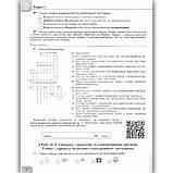 Робочий зошит Інформатика 7 клас Авт: Ривкінд Й. Лисенко Т. Чернікова Л. Шакотько В. Вид: Генеза, фото 4