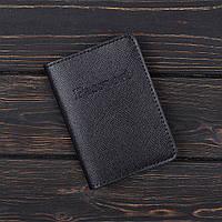 Обложка на паспорт Fisher Gifts BUSSINES Портофино Черный jhO1K6-039, КОД: 1548853