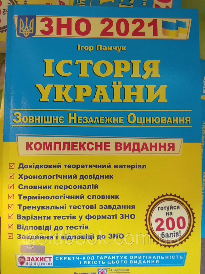 Історія України ЗНО 2021 комплексне видання