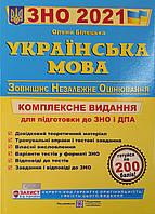 ЗНО 2021 Українська мова, Комплексна підготовка, Олена Білецька