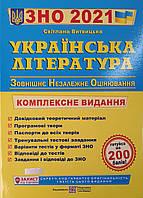 ЗНО 2021 Українська література, Комплексна підготовка, Світлана Витвицька
