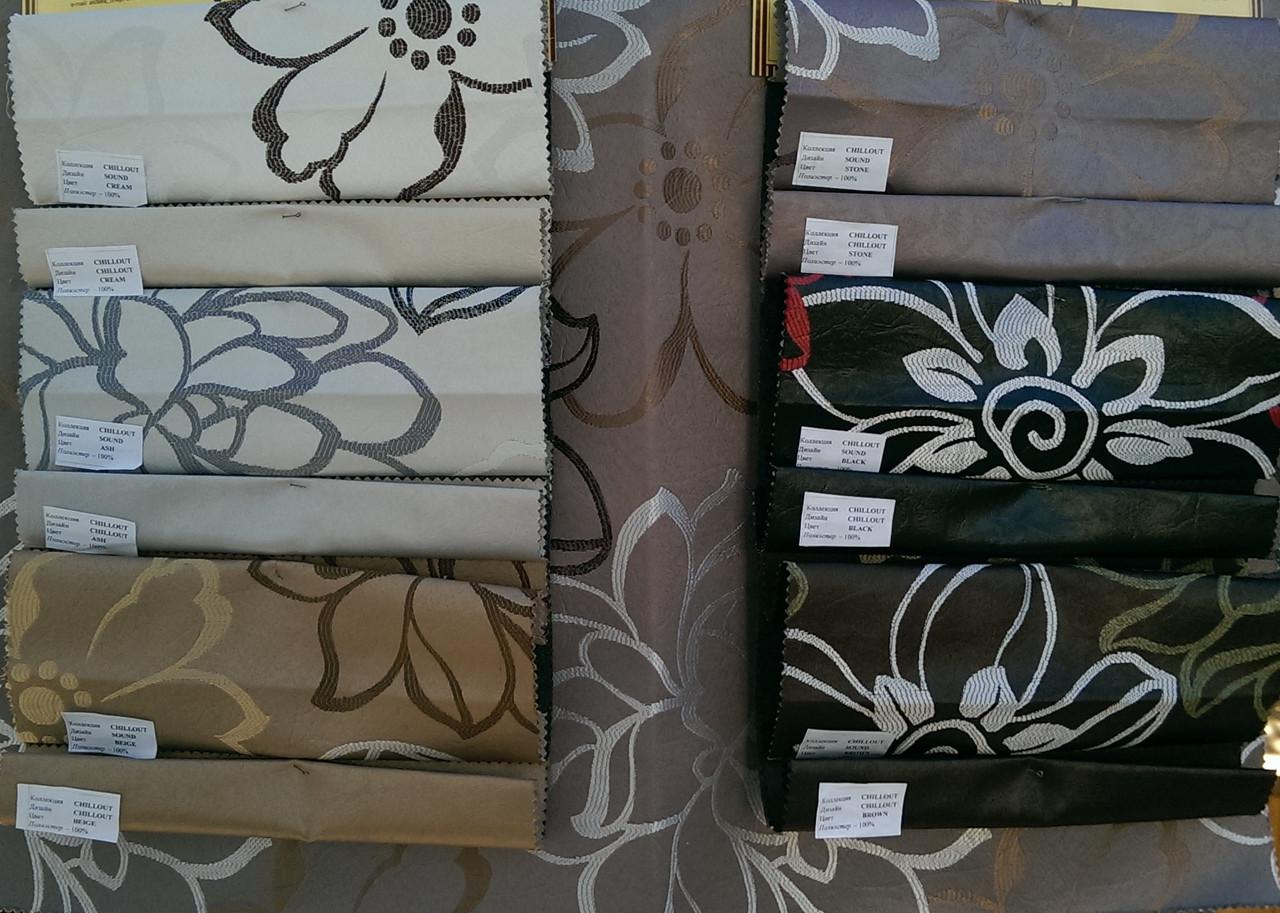 174b651187cc Жакард СHLLOUT, цена 8,60   пог.м, купить в Днепре — Prom.ua (ID ...