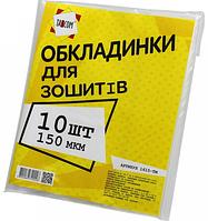 Набор обложек для тетрадей 10шт. 150мкм Tascom