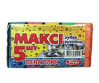 """Губка кухонная Vivat """"Макси"""" крупнопористая ПЕНА ПЛЮС (100×70×35 мм) 5 шт/уп (мочалка кухонна для миття посуду"""