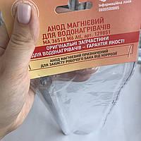 Анод магниевый Atlantic М6, для водонагревателей (бойлеров)