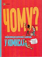 Книга Чому? Енциклопедія дорослих запитань у коміксах