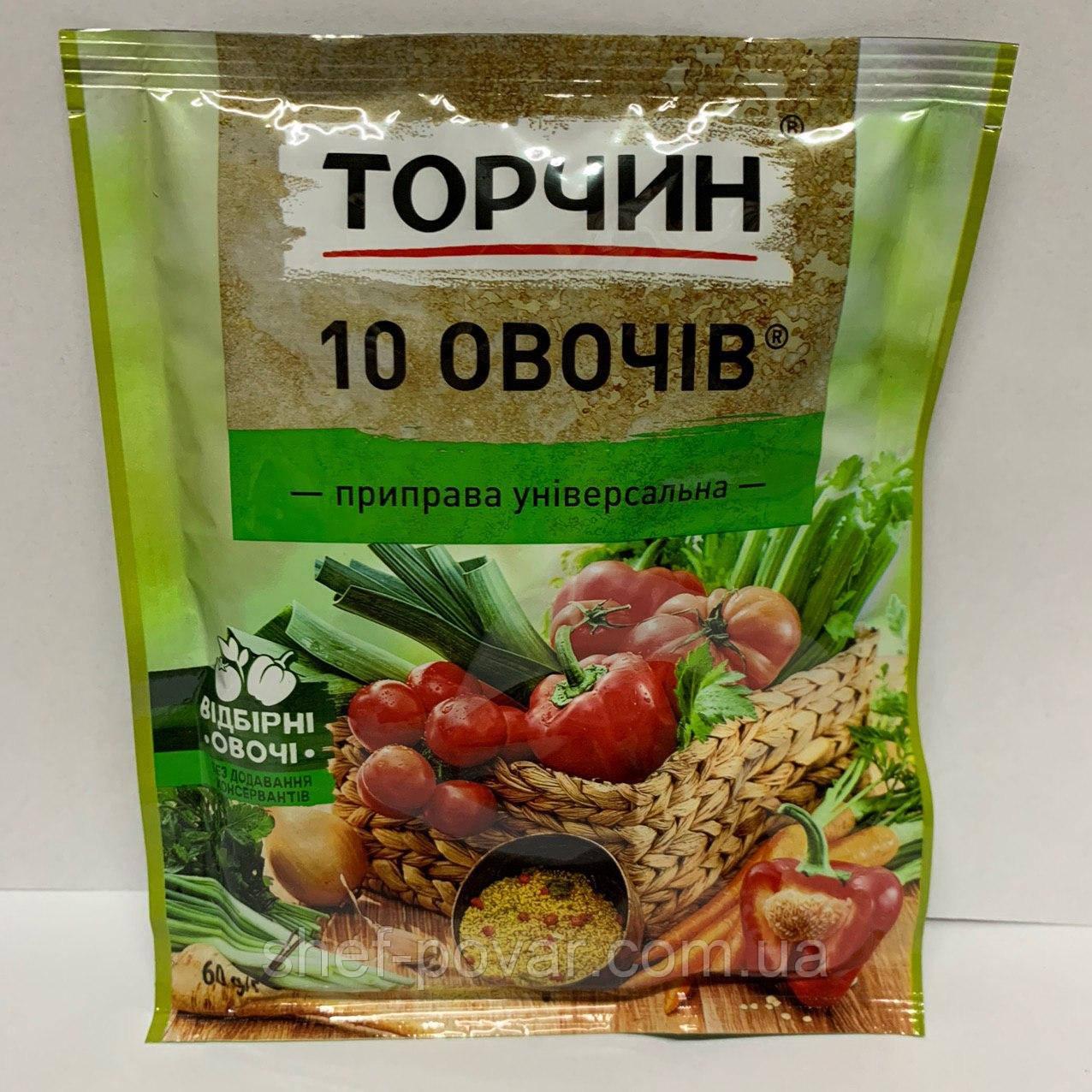 10 овощей Торчин 60 г.