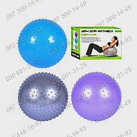 Мяч для фитнеса 55 см Шипованный М 0279 U/R Фитбол для фигуры Здоровье Спорт Красота Идеальная фигура дома