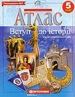 """Атлас """"История Украины"""" с контурными картами 5 класс"""