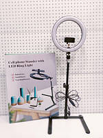 Кольцевая светодиодная лампа для блогеров 26 см настольная на штативе Cell phone Stander with LED Ring Light