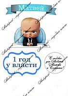 """Съедобная печать """"Босс Молокосос"""" сахарная и вафельная бумага а4"""