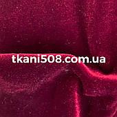 Оксамит тканина-Марсала