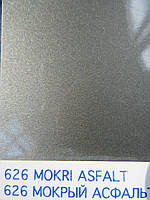 Автомобильный Реставрационный карандаш 626 Мокрый асфальт