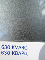 Автомобильный Реставрационный карандаш 630 Кварц