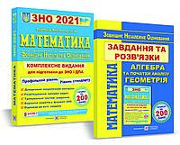 Математика. Комплексне видання для підготовки до ЗНО та ДПА 2021. Комплект з 2 книг. Капіносов А.,, Гринчишин