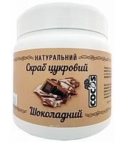 Скраб сахарный шоколадный Cocos 350 гр 7259, КОД: 1701910