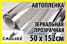 Авто пленка CARLIKE солнцезащитная зеркальная 50 x 152см прозрачная светоотражающая