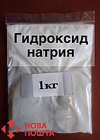 Натрий гидроксид, едкий натрий, сода каустическая, натрий гидроокись, фасовка 1кг