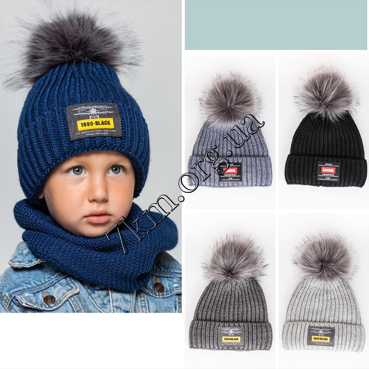 Шапка детская для мальчиков вязка 48-52 р.р. Украина Оптом D620
