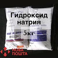 Натрий гидроксид, едкий натрий, сода каустическая, натрий гидроокись, фасовка 5кг