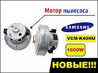 Двигатель, Мотор для пылесоса Samsung, VCM-K40HU, мощность 1600Вт