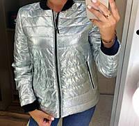 Красивая женская куртка бомбер, серебро,демисезонная, см. описание!!!