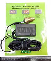 Вольтметр+датчик температуры двигателя 12В цифровой /