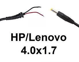 Кабель для блока питания ноутбука HP\Lenovo 4.0x1.7 (до 5a) (T-type)