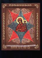 Богородица «Неопалимая Купина»