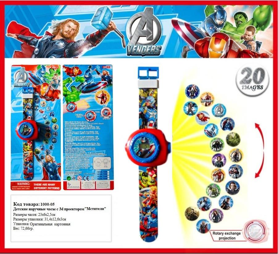 """Дитячі наручні годинники з 3d проектором """"Месники (Avengers)"""" в оригінальній упаковці"""