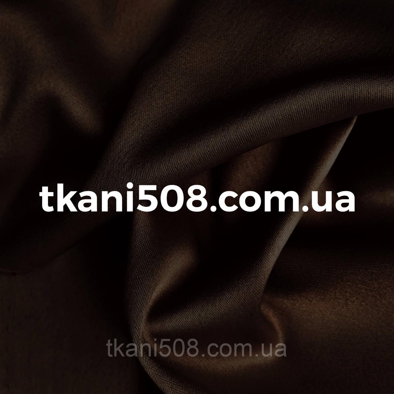 Королівський Атлас Шоколад