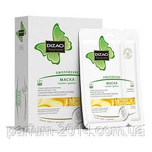 Омолоджуюча плацентарно колагенова маска для обличчя та шиї з биозолотом Золотий протеїн Dizao