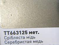 Автомобильный Реставрационный карандаш ТТ 663125 Серебристая медь