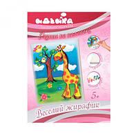 """Роспись по холсту """"Весёлый жирафик"""", Идейка, товары для творчества,раскраски,dankotoys,игрушки товары для"""