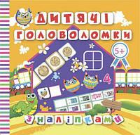 """Детские головоломки с наклейками """"Гусеница"""" 04062"""