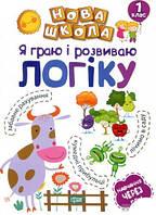 """Книга """"Я граю і розвиваю логіку"""", Торсинг, подготовка к школе,книги,підготовка до школи,раннее развитие детей"""