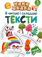 "Книг ""Я читаю і складаю тексти"", Торсинг, подготовка к школе,книги,підготовка до школи,раннее развитие детей"
