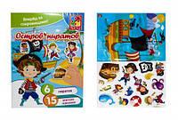 """Мягкие наклейки """"Остров пиратов"""", Vladi Toys, наклейки,наклейки на стены,альбом,магазин книги"""