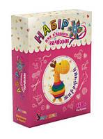 """Набор для вязания """"Мягкая игрушка: Жирафик"""", Умняшка, вязаные,набор для плетения,детские наборы"""