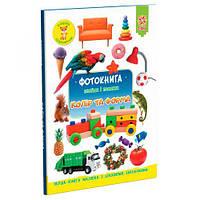 "Фотокнижка ""Найди и покажи: Цвет и форма"" (укр), ЗІРКА, книга для ребенка,crystal book,литература,книги"