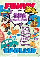 "Книга учебник с наклейками ""Funny English. Острів скарбів"", Торсинг, книга для ребенка,crystal"