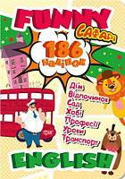 """Книга учебник с наклейками """"Funny English. Сафарі"""", Торсинг, книга для ребенка,crystal book,литература,книги"""