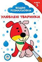"""Раскраска на водной основе """"Любимые животные"""" №1, Книжковий хмарочос, товары для"""