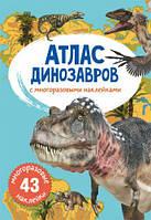 Книга: Атлас динозавров с многоразовыми наклейками, рус F00021603