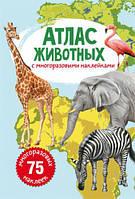 Книга: Атлас животных с многоразовыми наклейками, рус, Crystal Book, книги,детям и родителям,энциклопедии