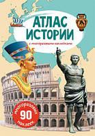 Книга: Атлас истории с многоразовыми наклейками, рус, Crystal Book, книги,детям и родителям,энциклопедии