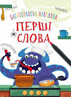 """Обучающая книжка """"Монстрики. Первые слова"""" укр F00021337"""